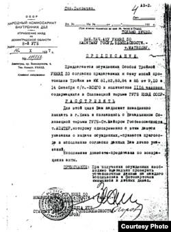 Наказ про страту соловецькиз в'язнів, 1937 рік