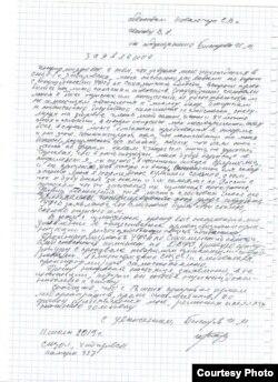 Письмо Быстрова
