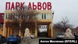 Парк львов «Тайган» в Белогорске, иллюстрационное фото