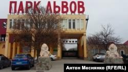 Сафари-парк в Белогорске