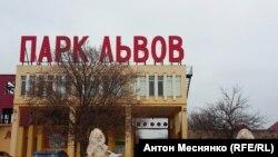 Парк левів «Тайган» в Білогірську, ілюстративне фото