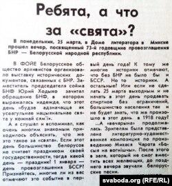 «Знамя юности», 1991