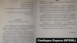 Подписка в подкрепа на Великова, закачена до асансьорите в БНР