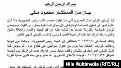 بيان استقالة نائب رئيس الجمهوزية