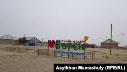 Село Боген Кызылординской области. 21 июля 2018 года.