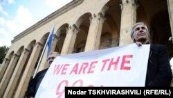 «Нас 99%!» - под таким лозунгом сегодня четырнадцать НПО организовали акцию протеста перед зданием парламента Грузии