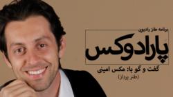 پارادوکس با کامبیز حسینی؛ گفتوگو با مکس امینی