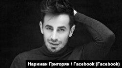 Нариман Григорян