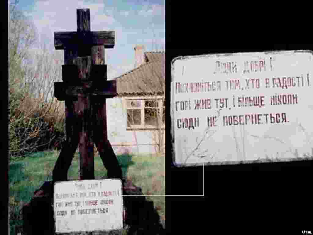 Поминальний хрест споруджений 1996 р. в селі Журба до 10-ої річниці чорнобилської катастрофи. Такі хрести також стоять в селах Липські Романи та Деркачі