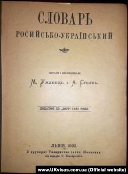 «Словарь росийско-український», виданий у Львові в 1893 році в друкарні Товариства імені Шевченка
