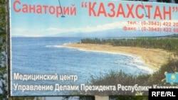 Билборд с рекламой санатория «Казахстан». Иссык-Куль, май 2006 года.