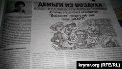 Показатели по заработной плате в Крыму далеки от рекордных, зато цены просто сбивают с ног, пишет «Новый Крым»