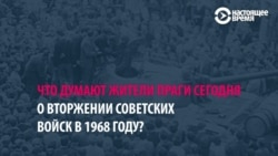 «Не могу ненавидеть русских» vs «Я рад, что пришли войска»: жители Праги - о 1968 годе