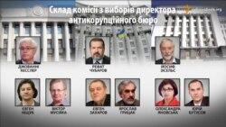 Чи зможе Антикорупційне бюро ліквідувати корупцію?