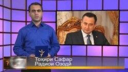 Хабарҳои Тоҷикистон аз 19-уми ноябри соли 2013-ум