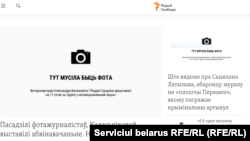 Acțiune de solidaritate a unor publicații independente din Belarus cu fotoreporterii reținuți în cursul protestelor anti-prezidențiale, 17 septembrie 2020.