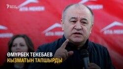 """Кыргызстан   Жаңылыктар (05.01.2021) """"Бүгүн Азаттыкта"""""""