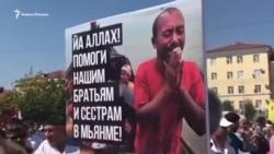 Грозный протестует против резни в Мьянме