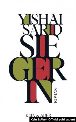 طرح جلد ترجمهٔ آلمانی رمان