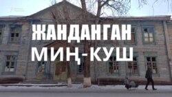 Жанданган Миң-Куш