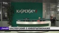 Касперский готов предоставить властям США исходный код его программ