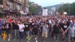 Македонияда коррупцияга қарши намойишга 20 минг одам чиқди