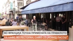 """На кафе во Париз само со """"ковид пасош"""""""