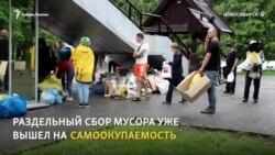 Жители Новосибирска сами занялись раздельным сбором мусора