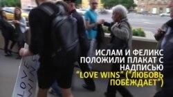 """Задержанным за плакат """"Love wins"""" грозит штраф или арест"""