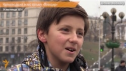 Наймолодший актор фільму «Поводир» згубив валянок на зйомках
