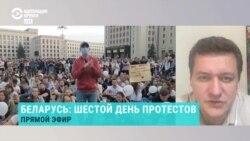 Политолог Болкунец – о возможном развитии протестов в Беларуси