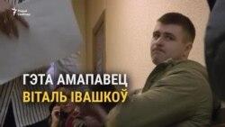 АМАПавец на мітынгу пабачыў журналістку, якая была ў іншай частцы гораду.