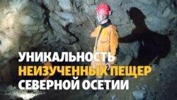 Исследование уникальной пещеры в Северной Осетии