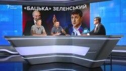 Навіщо Україні «Бацька» Зеленський?