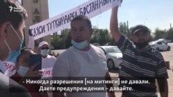 Как прошли митинги 13 сентября в регионах?