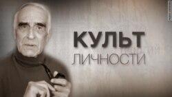 Культ Личности. Георгий Мирский. Анонс