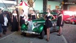 Тиждень музейної моди пройшов поміж ретроавтівок (відео)