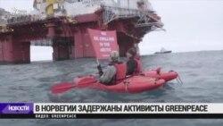"""В Норвегии задержали корабль """"Гринпис"""" Arctic Sunrise"""