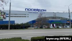 Торговый центр «Посейдон» в Севастополе