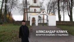 Сьвятар з Падляшша пра Беларускую праваслаўную царкву