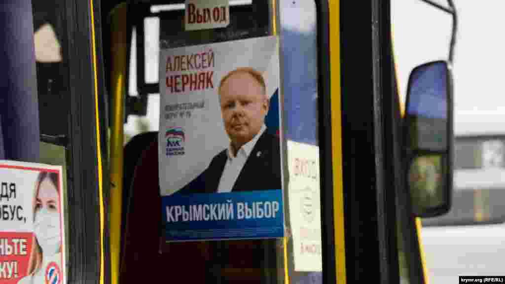 І Олексій Черняк – голова комітету з туризму підконтрольного Росії парламенту Криму