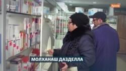 Къилбаседа Кавказ: молханийн мехаш бистина, ткъа Байден дагахь ву америкахойн хьал тодан