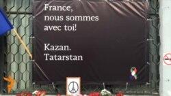 Казаннар Франция кайгысын уртаклашты