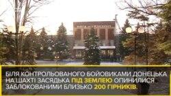 Прес-центр АТО спростував заяви про обстріл шахти Засядька (відео)