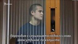 Последнее слово Рамиля Шамсутдинова