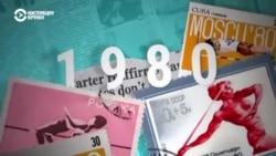 Игры, допинг, КГБ: обратная сторона Олимпиады-80 (видео)