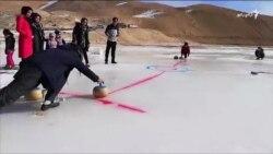 په بامیان کې د یخ پر سر د کرلېنګ تمریناتي لوبې پیل شوې