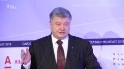 Виступ Петра Порошенка в Давосі