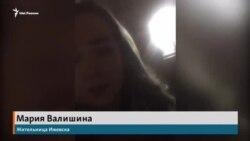 Мария Валишина из Ижевска о панике после обрушения многоэтажного дома