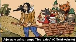 Афиша к спектаклю